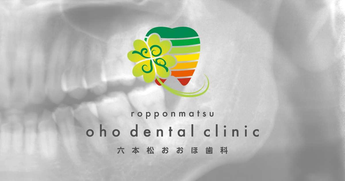 抜歯後の痛み(特にドライソケット)の期間や対処法 | 六本松おおほ歯科